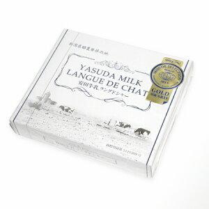 生乳たっぷり安田の牛乳ラングドシャー(10枚入)