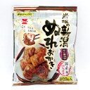 【御中元に】新潟 ぬれおかき (1袋160g) [ 米菓 お土産] その1