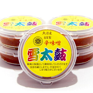 魚沼産自家製辛味噌雪太鼓(160g)