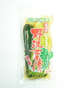 魚沼の味幸源の野沢菜漬(250g)