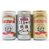 【全国第一号地ビール】 エチゴビールセレクション (350ml3種類×1本セット) [ 新潟 お土産 新潟限定 ][ クラフトビール ]
