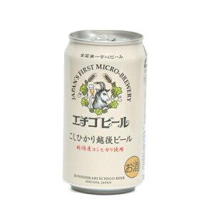 エチゴビール こしひかり越後ビール 350ml 新潟 お土産 お取り寄せ 敬老の日 クラフトビール 地ビール