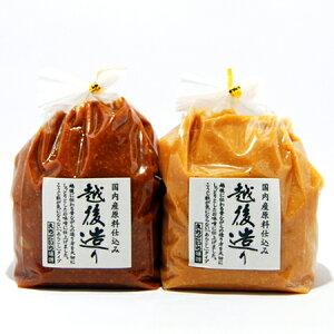 越後造り味噌セット(化粧箱入)