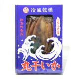 日本海 丸干しいか (300g) [ 新潟 お土産 ][ 干物 おつまみ ]