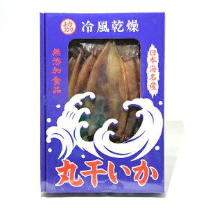 日本海の恵みを酒の肴に丸干しいか(300g)