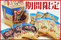 かわり種!元祖浪花屋柿チョコセット【新潟_米菓】