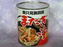 奥只見猟師鍋 またぎ汁(820g)