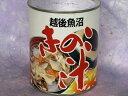 越後魚沼 きのこ汁(820g)