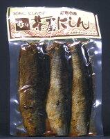 越後名物茶屋にしん(3本入り)×3パック【10周年セール】