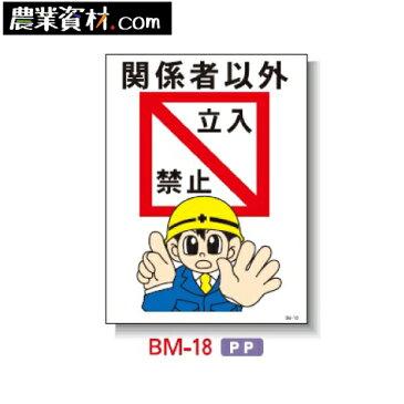 まんが標識(PP製) 450×600 BM-18「関係者以外立入禁止」