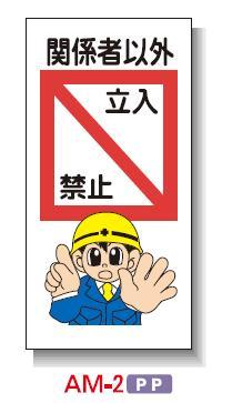 まんが標識(PP製) 300*600 AM-2 「関係者以外立入禁止」