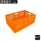 折りたたみコンテナ(オレンジ) コンテナ 収納 片付け カラフル