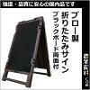 ブロー製折りたたみサインBOA-700Bブラックボード鉄板片面付裏面ボルトナット付【2台セット・送料無料(一部地域除く)】
