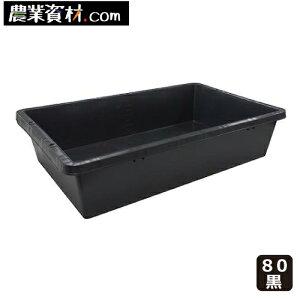プラ箱 80 (黒)トロ舟 トロ...