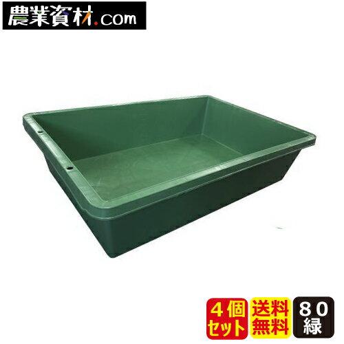 【企業限定】プラ箱 80 サイズ(緑)(4個セット・送料無料)トロ舟 トロ箱 飼育 プラ舟