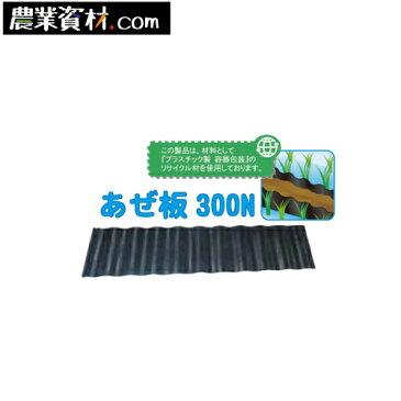 【企業限定】あぜ板 300N 300(縦)×1200(横)×4.5(幅) 土留め 板