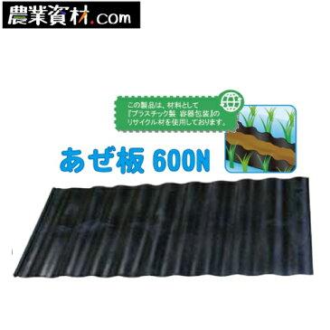 【企業限定】あぜ板 600N 600(縦)×1200(横)×4.5(幅) 土留め 畦板 アゼ板