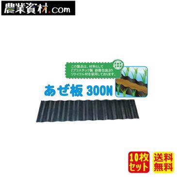 【企業限定】あぜ板 300N(10個セット・送料無料) 300(縦)×1200(横)×4.5(幅) 土留め 畦板 アゼ板