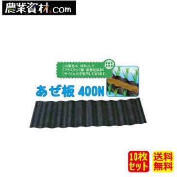 【企業限定】あぜ板 400N(10個セット・送料無料) 400(縦)×1200(横)×4.5(幅) 土留め 畦板 アゼ板