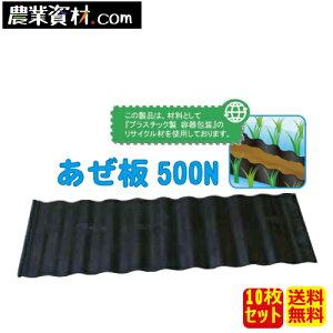 【企業限定】 あぜ板 500N(10個セット・送料無料) 500(縦)×1200(横)×4.5(幅) 土留め 畦板 アゼ板