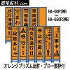 ブロー製枠付オレンジプリズム高輝度反射スリム看板HA-1OP2WB〜HA-65OP2WB