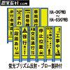 ブロー製枠付蛍光プリズム反射スリム看板HA-1KPWB〜HA-65KPWB