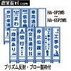 ブロー製枠付プリズム高輝度反射スリム看板HA-1P2WB〜HA-65P2WB