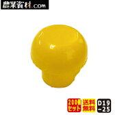 【国産】単管キャップ黄 D19-25 (200個セット)パイプ 仮設資材 鉄筋キャップ