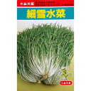 水菜 種 【 細雪水菜 】 種子 小袋(約6ml) ( 種 野菜 野菜種子 野菜種 )