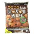 ゴロゴロとれるジャガイモの肥料 1.6kg