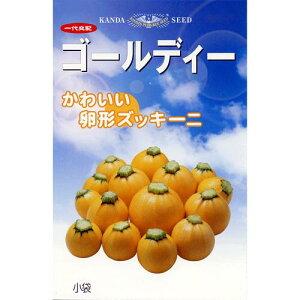 ゴールディー (ズッキーニの種) 10粒