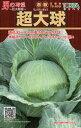 トキタの男の野菜シリーズ超大球 (キャベツの種) 1ml