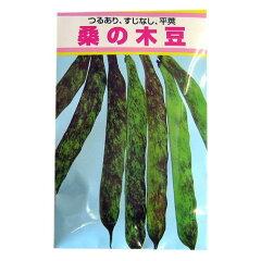桑の木豆 (雑豆の種) 20ml