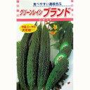 グリーンレイシブランド (ゴーヤの種) 8ml