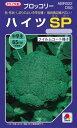 ハイツSP (ブロッコリーの種) フィルムコート種子約180粒