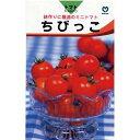 ミニトマト 種 【ちびっこ】 1ml ( 種 野菜 野菜種子 野菜種 )
