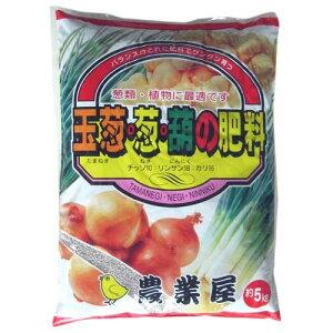 作物が喜ぶ 玉葱・葱・葫の肥料 5kg