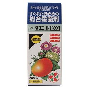 すぐれた効き目の総合殺菌剤 【STダコニール1000 30ml】