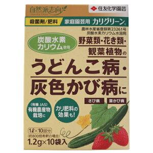 農薬 殺菌剤 水溶剤【カリグリーン 1.2g×10袋入】