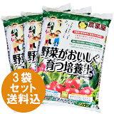 ガーデニング 土 【 野菜がおいしく育つ培養土 25L】3袋セット 送料込 用土 園芸 家庭菜園