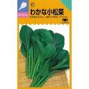 小松菜 種 【わかな】 小袋(約20ml) ( 種 野菜 野菜種子 野菜種 )