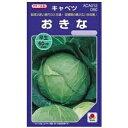キャベツ 種 【 おきな 】 小袋(2000粒) ( 種 野...