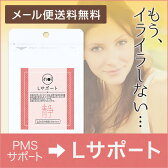 natumedica PMSサポート パッケージ変更品noi Lサポート 静 チェストツリー 通常購入or定期購入