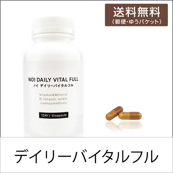 高濃度マルチビタミンミネラル + ビフィズス菌 (ロンガム種( BB536 ) + CoQ10 + ルテインnoi デイリーバイタルフル 30日分送料無料