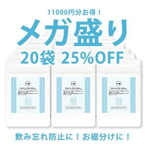 【25%OFF】noiDHA&EPA1000mgサプリ20袋セット