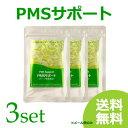 PMSサポート 3個セット natumedica 3600円→3060円15%OFF 送料無料 (メール便) チェストツリー サプリ
