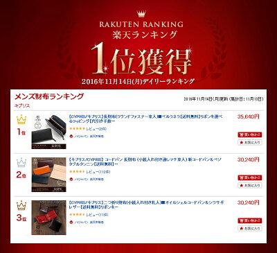 【キプリス】長財布(ラウンドファスナー束入)■ペルラネラ