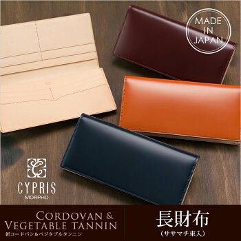【キプリス】長財布(ササマチ束入)■新コードバン&ベジタブルタンニン