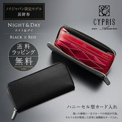 ノイジャパン限定商品【CYPRISinAzure】ハニーセル長財布(ラウンドファスナー束入)■Night&Day