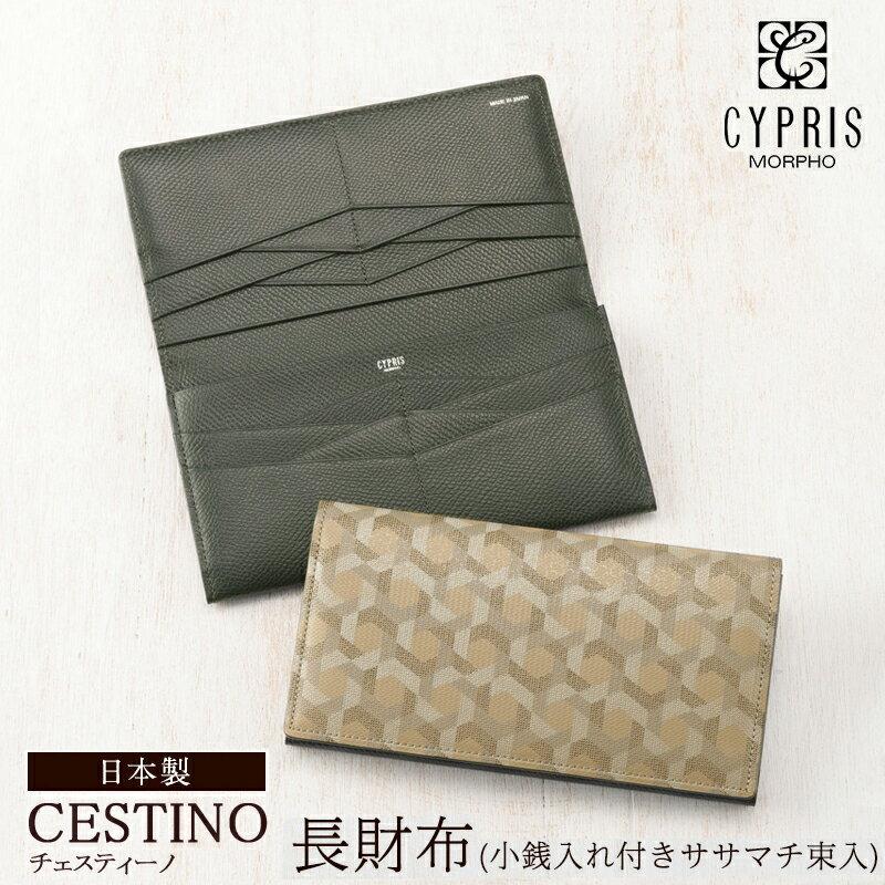 CYPRIS(キプリス)『Cestinoファスナー付きササマチ長財布(4341)』